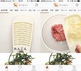 画像2: 動画メインだから手順がわかりやすい料理レシピ。
