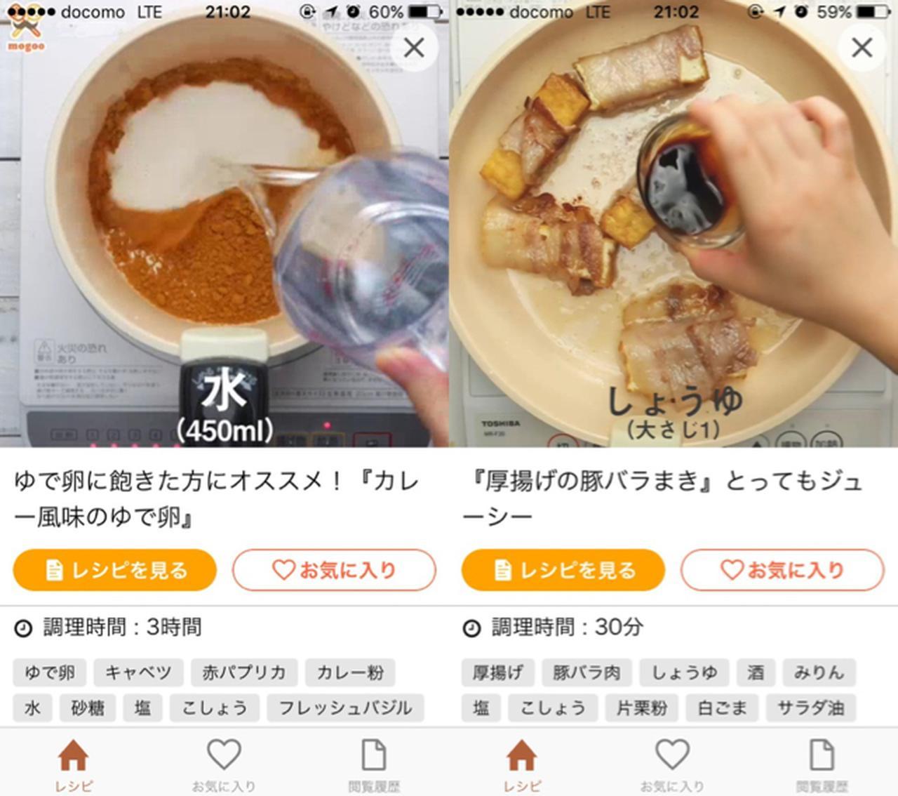 画像: 『mogoo [もぐー] - 無料の料理レシピ動画アプリ』 - Fun Fun Fun Club - デジタル・ライフスタイルマガジン