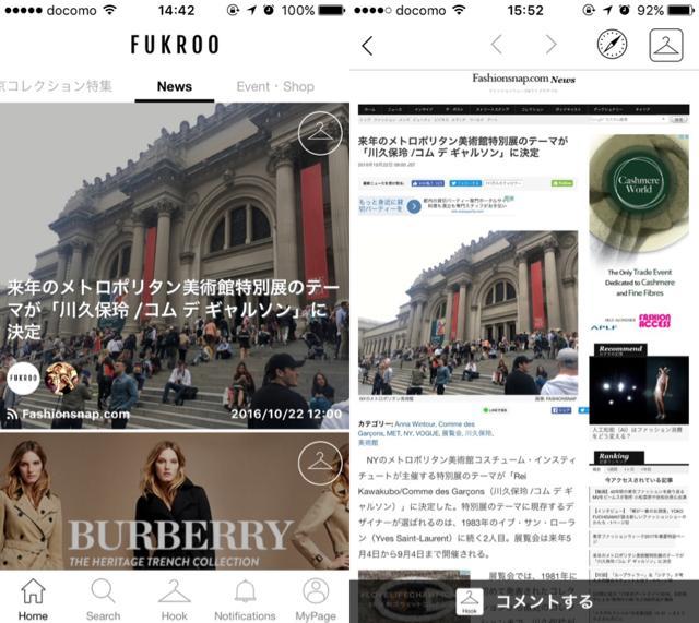 画像2: ファッション好きは要チェック!SNS型キュレーションメディア