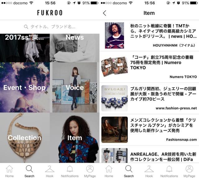 画像: 好きなブランドの話題は検索で。話題のアイテムもチェック!