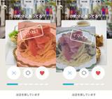 画像: 10秒で今日のランチのお店を決められるアプリ!