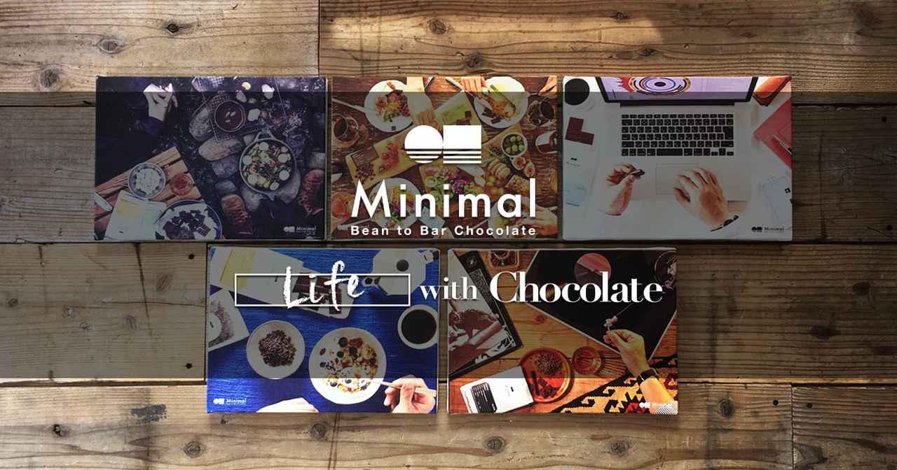 画像: Minimal - Bean to Bar Chocolate -