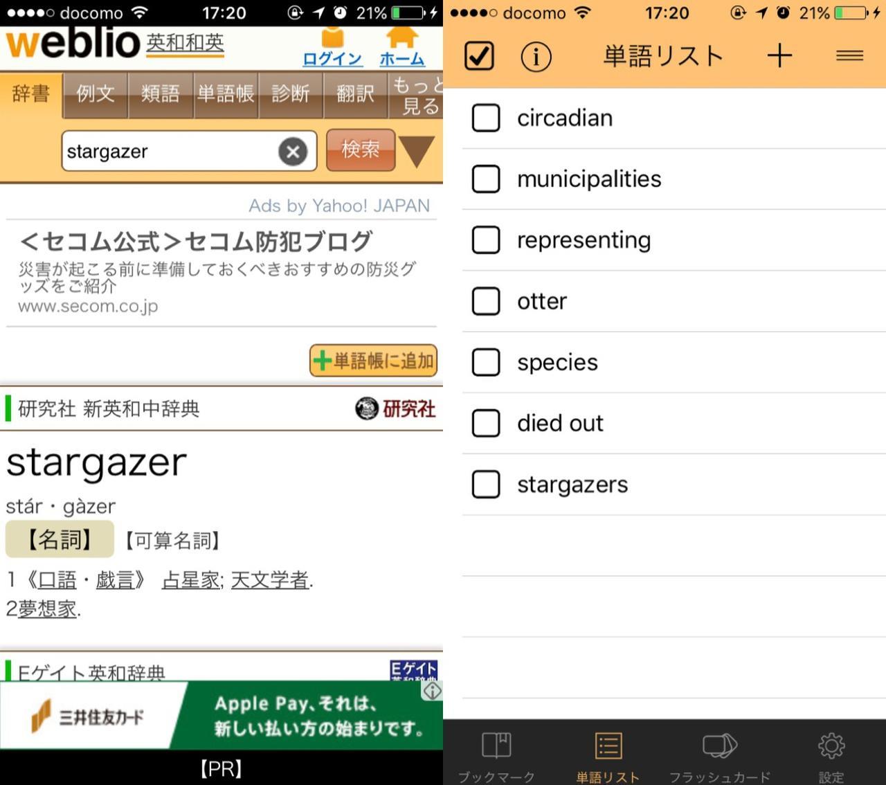 画像2: 辞書が引きやすい!Weblio辞書にもすぐジャンプ!復習機能も。