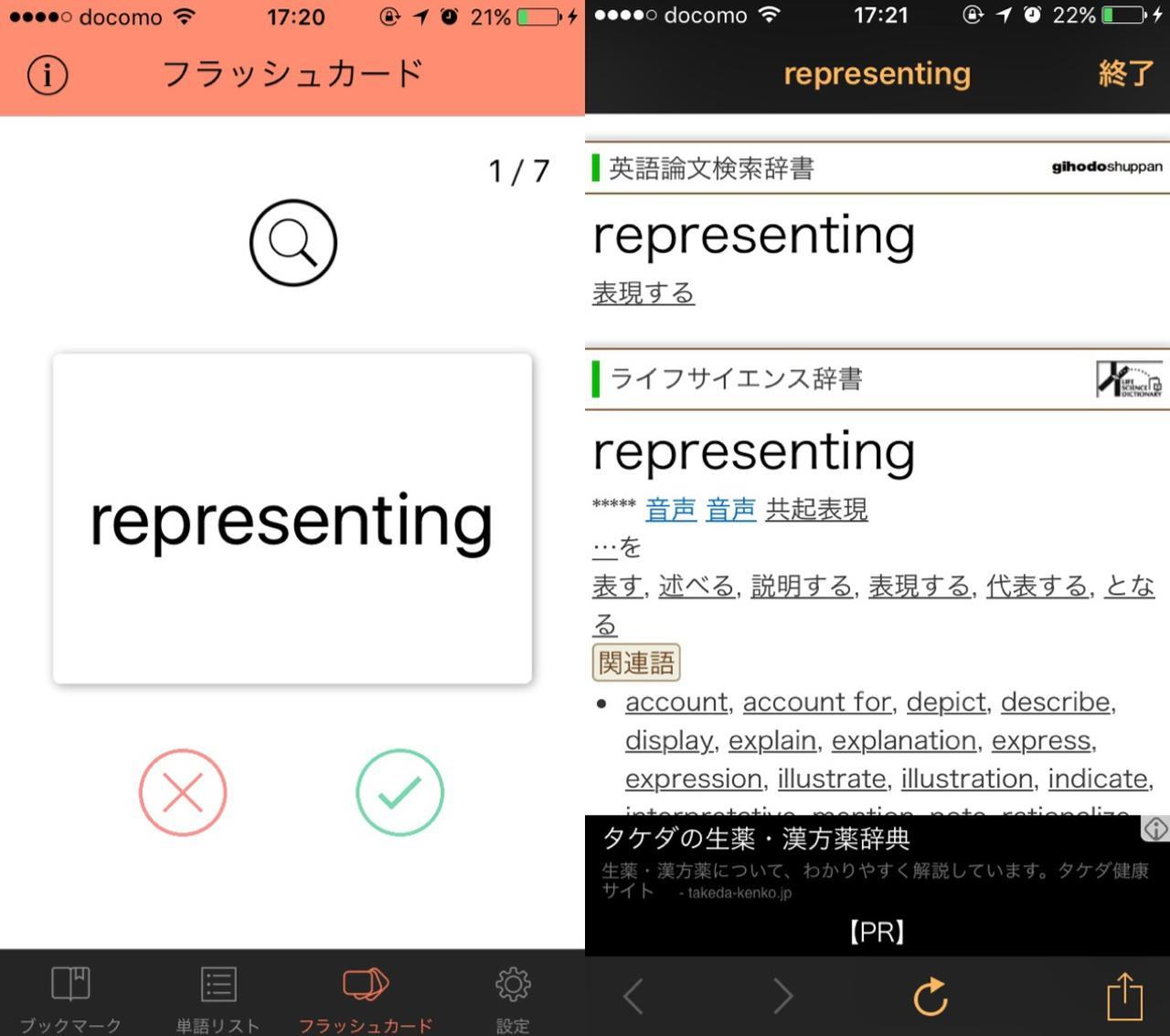 画像3: 辞書が引きやすい!Weblio辞書にもすぐジャンプ!復習機能も。