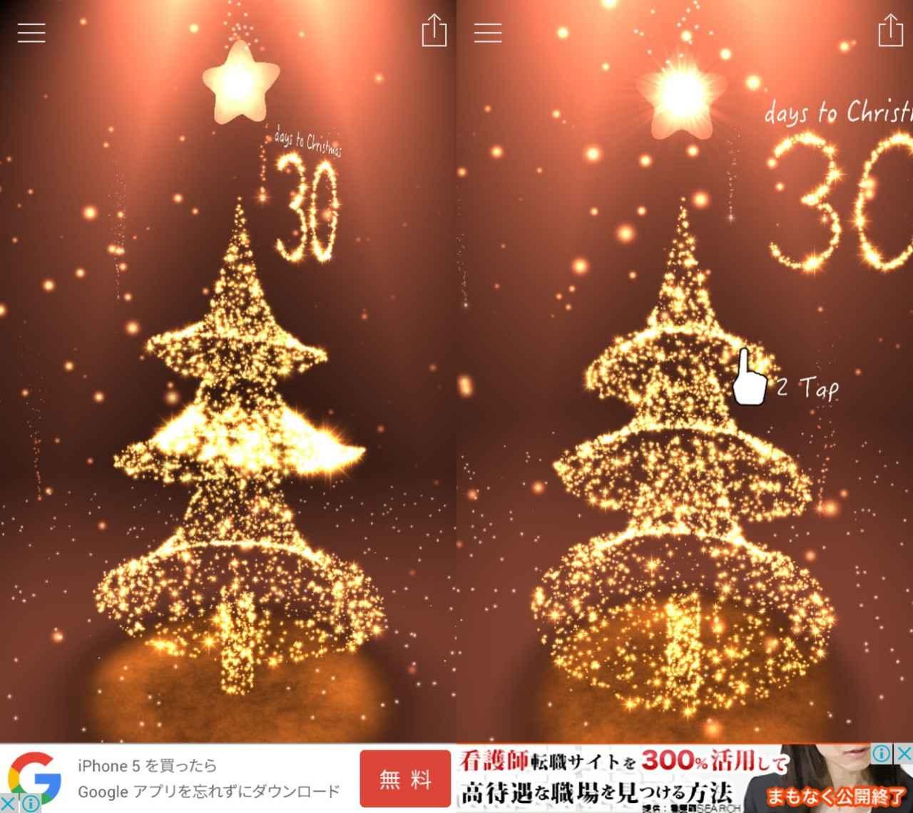 画像3: 3Dでキラキラのクリスマスツリーを表現!