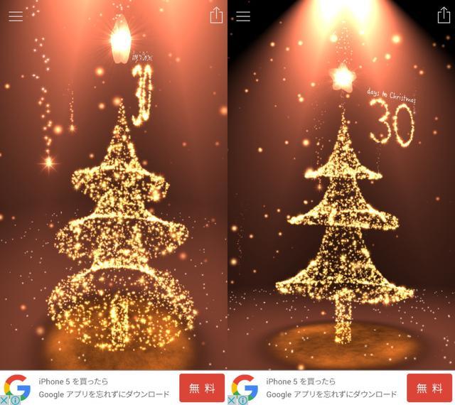 画像2: 3Dでキラキラのクリスマスツリーを表現!