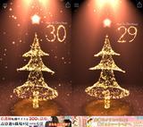 画像1: 3Dでキラキラのクリスマスツリーを表現!
