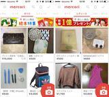 画像: 不要なものがお小遣いに変わる!欲しいものもたくさん見つかるフリマアプリ。