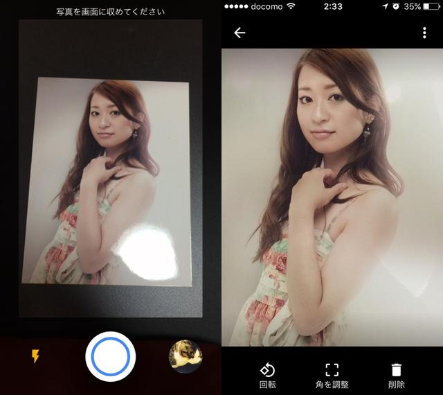画像: 年末年始実家に帰ったらこのアプリで紙の写真を取り込もう!