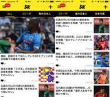 画像: サッカー好きならチェックしたいニュースはこのアプリで!