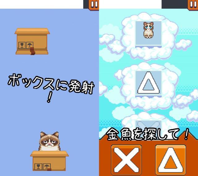 画像2: グランピー・キャットの超くだらないゲームで遊ぼう!
