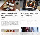 画像: チーズにまつわるこんな記事も載っています。