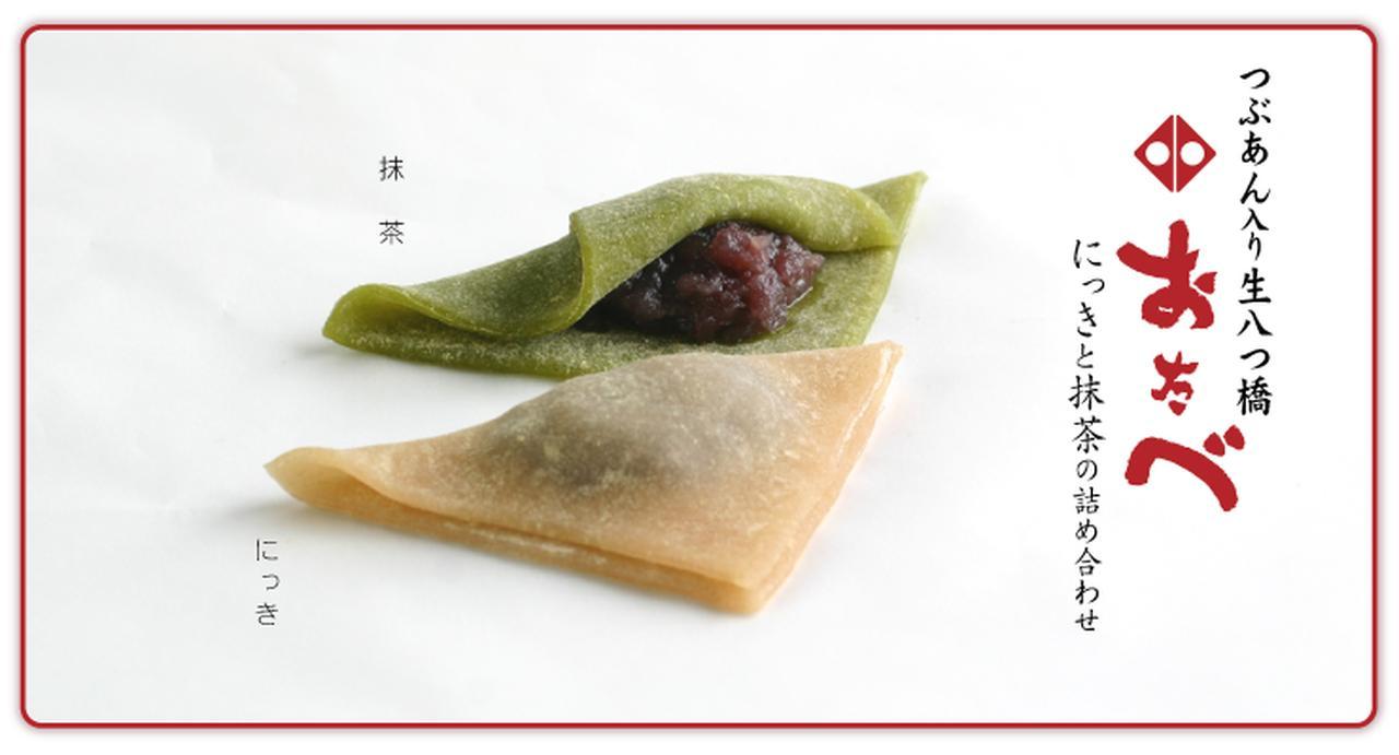 画像: おたべ オンラインショップ www.otabe.jp