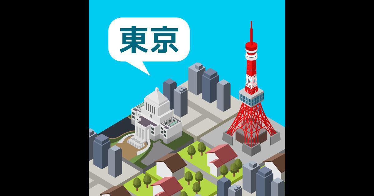 画像: 東京ツクール - 街づくり×パズルを App Store で