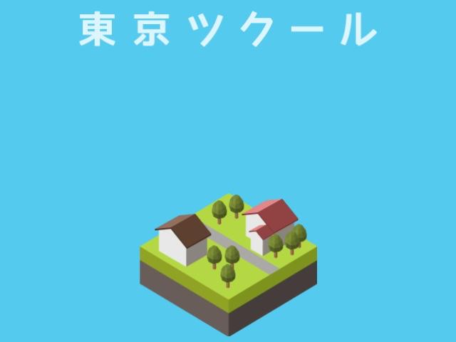 画像: 『東京ツクール - 街づくり×パズル』 - Fun Fun Fun Club - デジタル・ライフスタイルマガジン