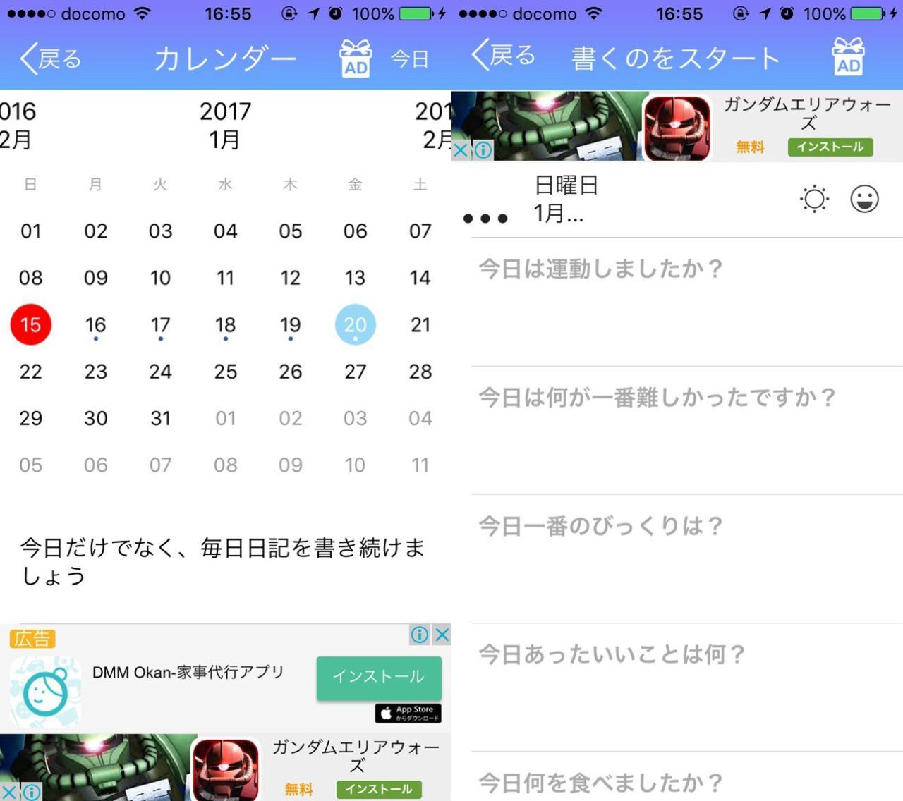 画像1: カレンダーから指定の日の日記を書くこともできます。