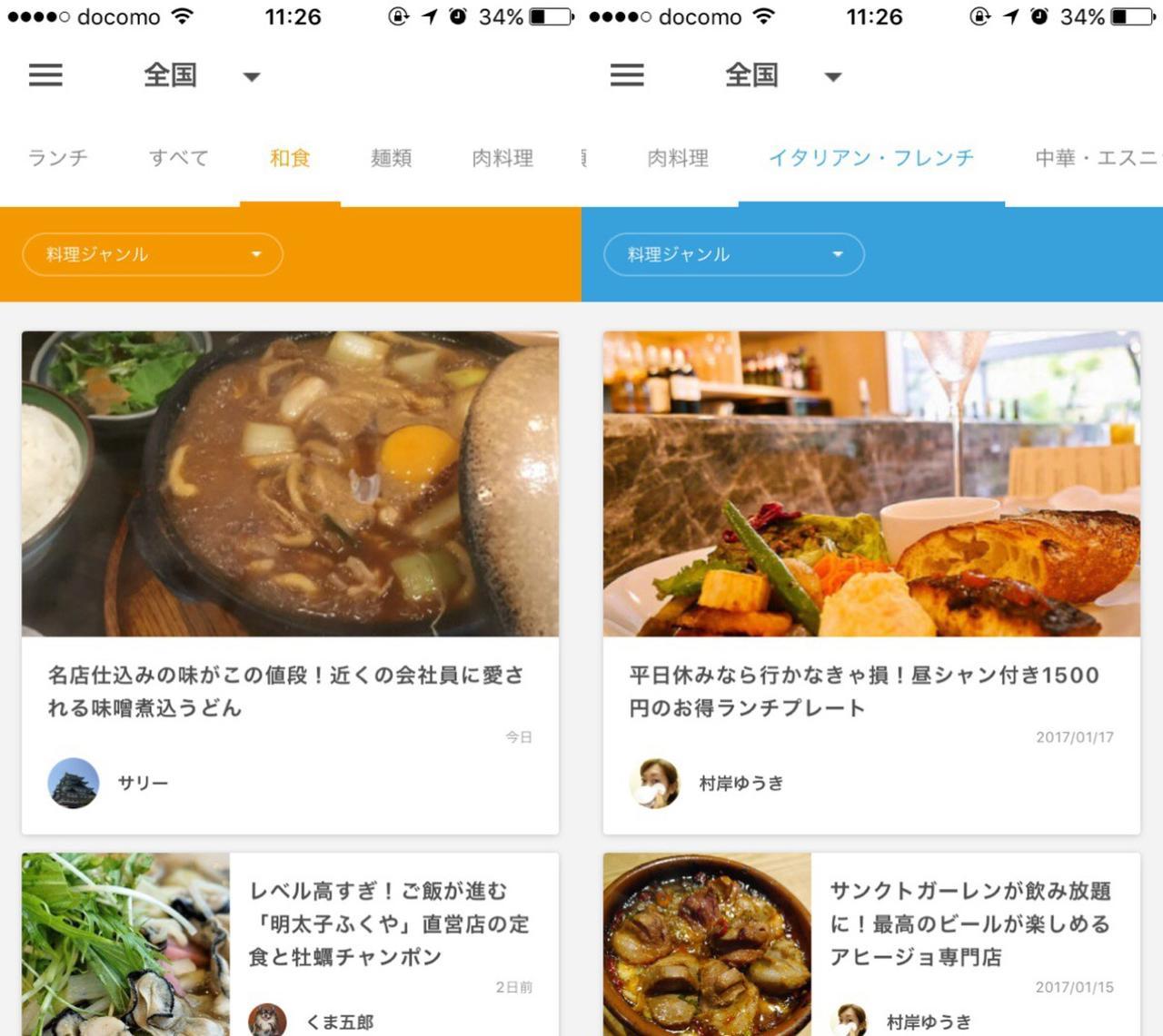 画像1: 和食、イタリアン、スイーツにラーメンと幅広いジャンルのオススメを掲載。