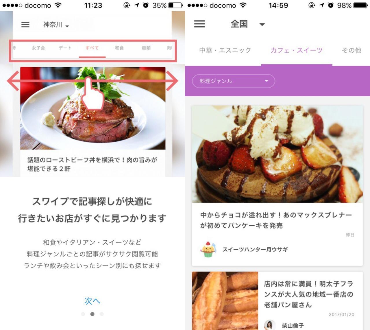 画像2: 和食、イタリアン、スイーツにラーメンと幅広いジャンルのオススメを掲載。