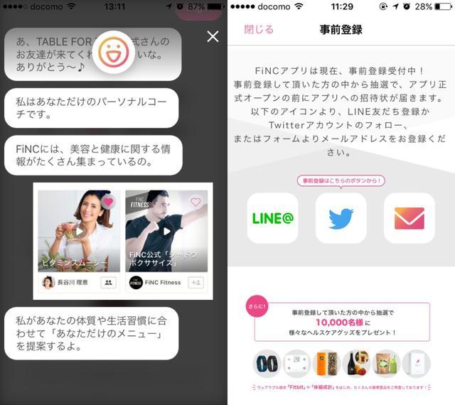 画像1: みんなで綺麗になれるアプリ、現在は完全招待制!カンタン事前登録受付で利用可能です。