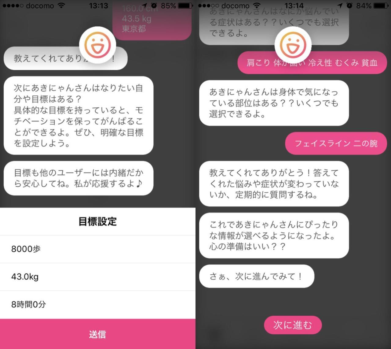 画像2: みんなで綺麗になれるアプリ、現在は完全招待制!カンタン事前登録受付で利用可能です。
