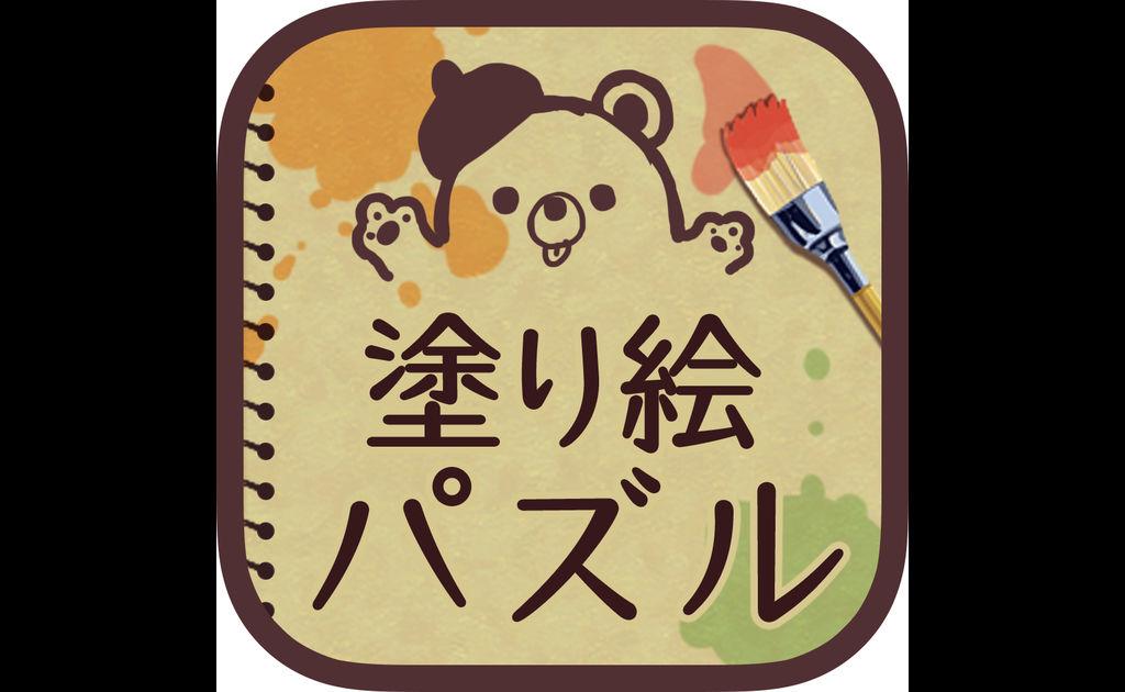 画像: 大人の塗り絵 パズル!目に優しい!【無料】 人気 お絵かき Coloringを App Store で
