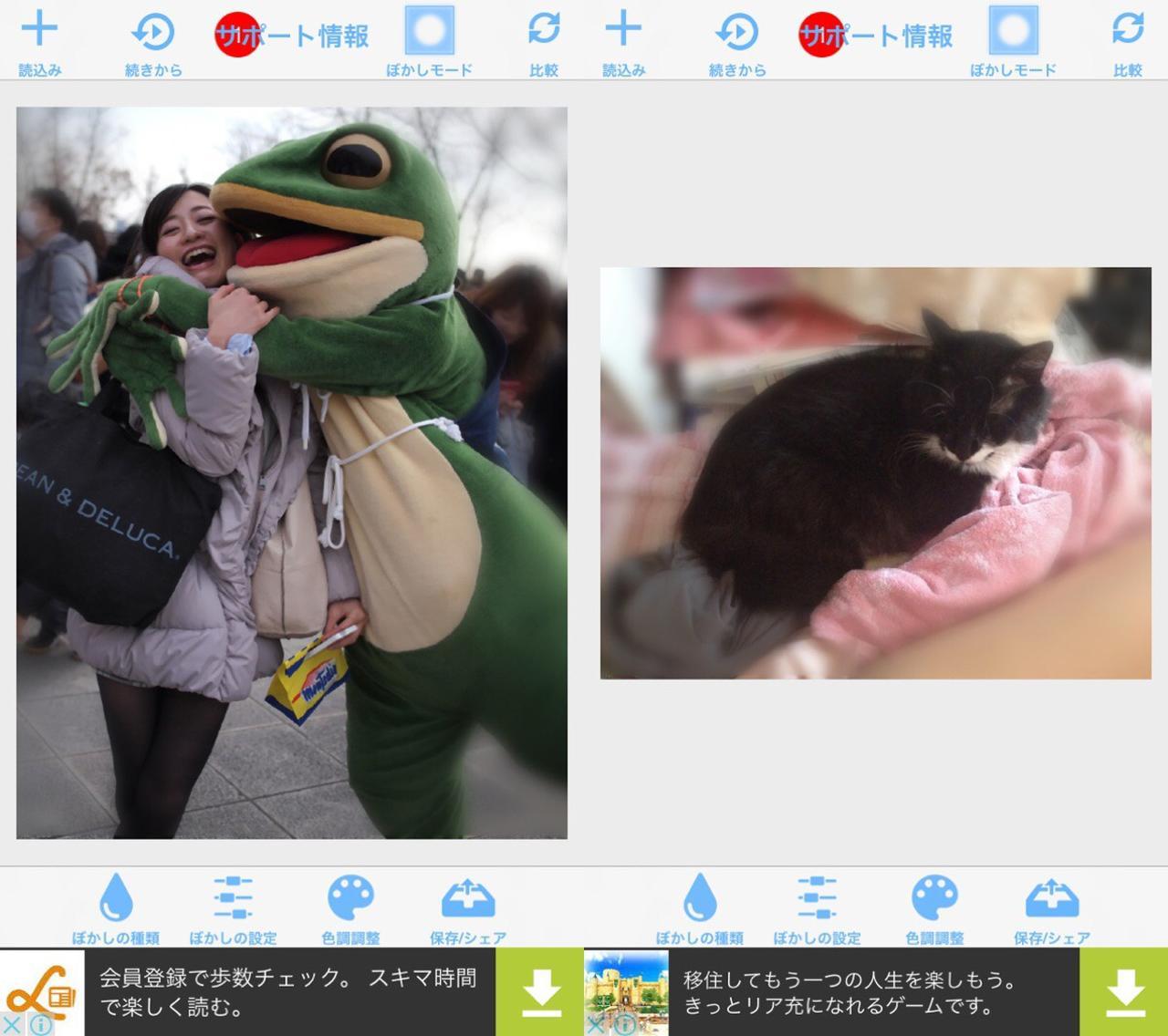 画像1: 写り込んでしまったものをぼかすもよし、雰囲気良く加工するもよしのアプリ。