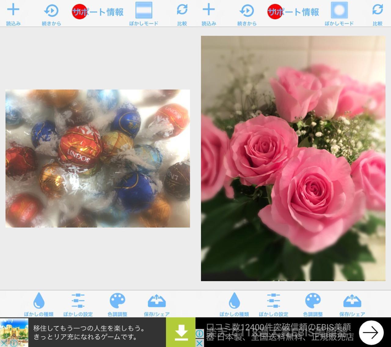画像2: 写り込んでしまったものをぼかすもよし、雰囲気良く加工するもよしのアプリ。