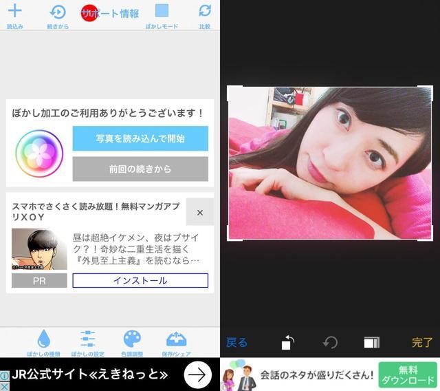 画像: いろいろごまかせて便利。簡単操作で写真をぼかせるアプリ。