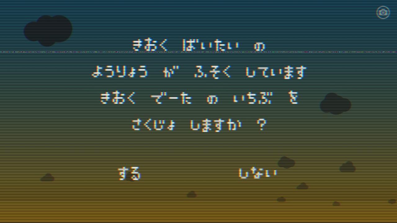 画像4: 敵を一定数倒すと記憶データが読めパワーアップさせることが可能。しかし……