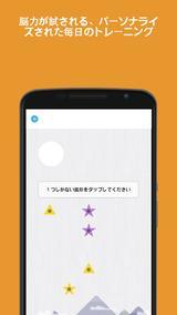 画像: Memorado - 脳力トレーニング - Google Play の Android アプリ