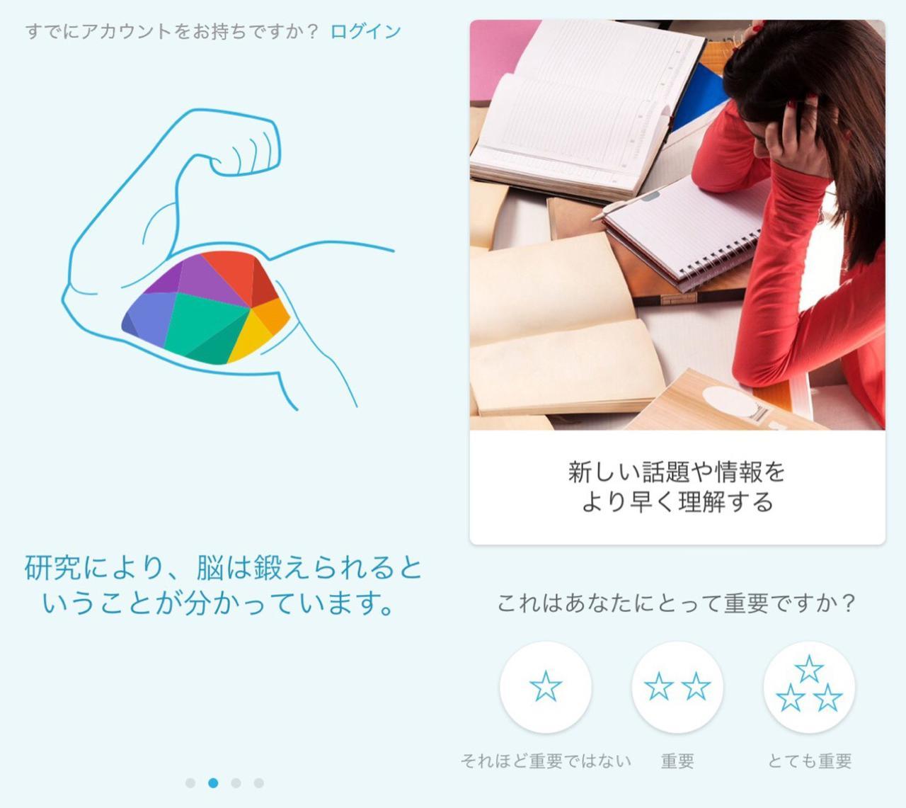 画像: 脳は鍛えられる!まずは質問に答えるとプログラムができあがります。