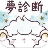 画像: ユメモ -まったり夢診断・夢日記-を App Store で