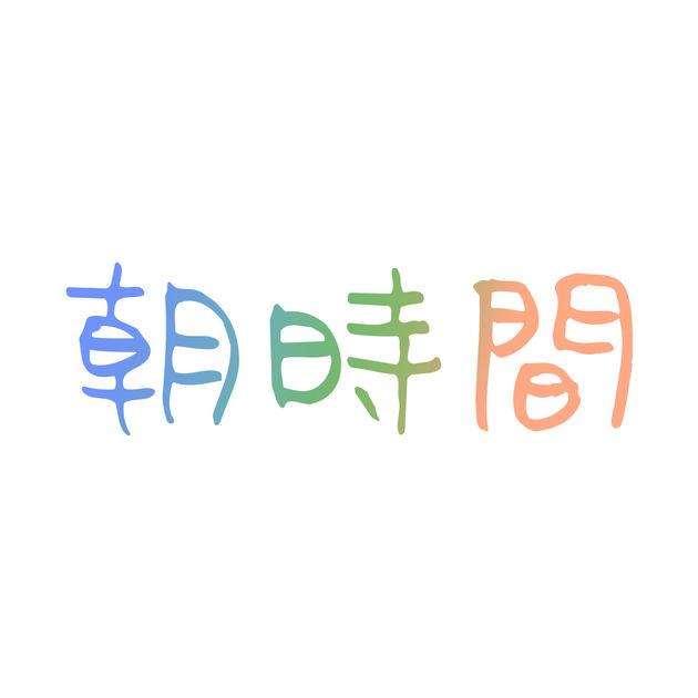 画像: 朝時間.jp -朝ごはんレシピや朝カフェ、朝のニュースを毎日お届け!を App Store で