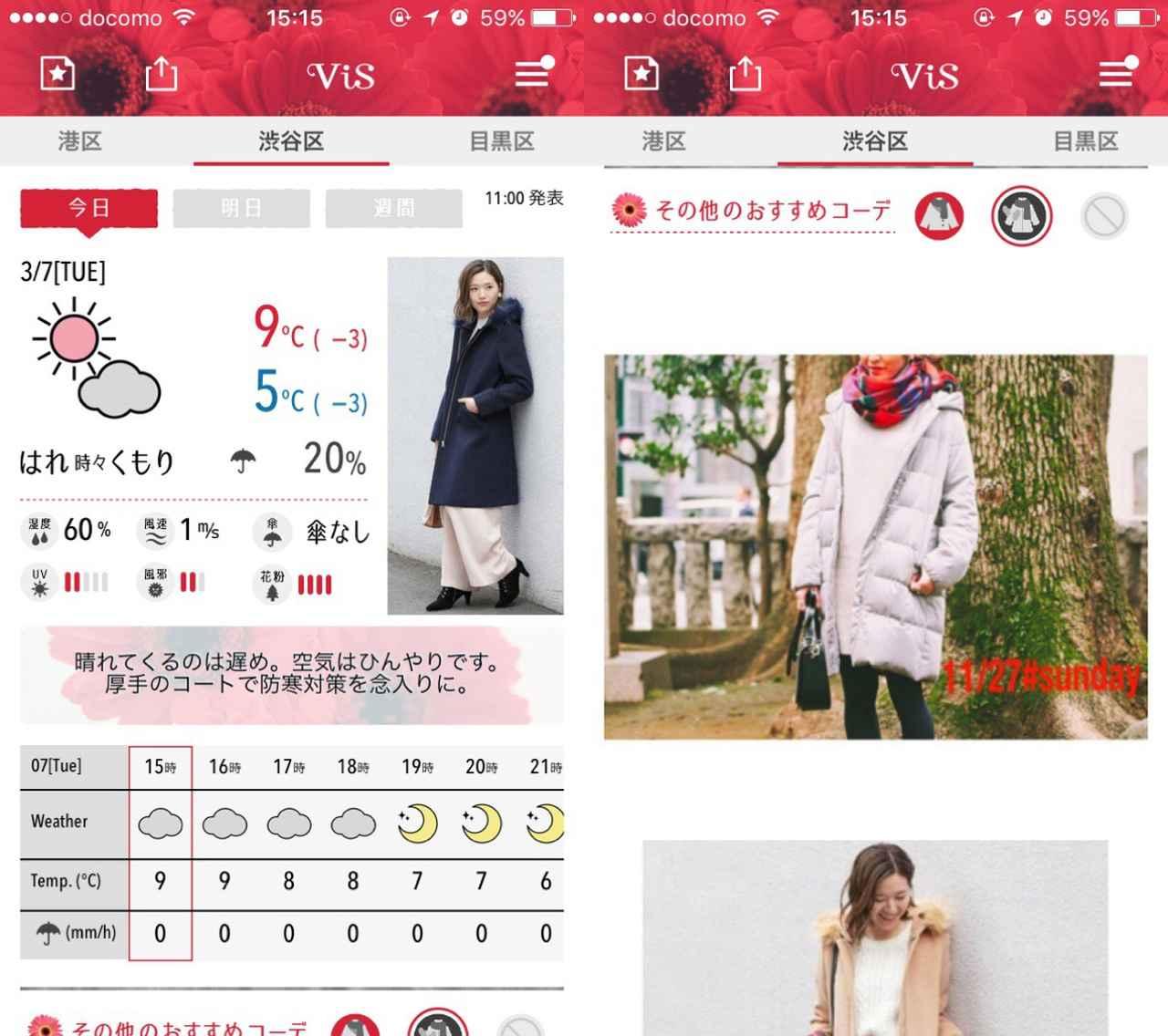 画像1: アプリでお出かけの準備もバッチリ!移動中もアプリ使ってます。