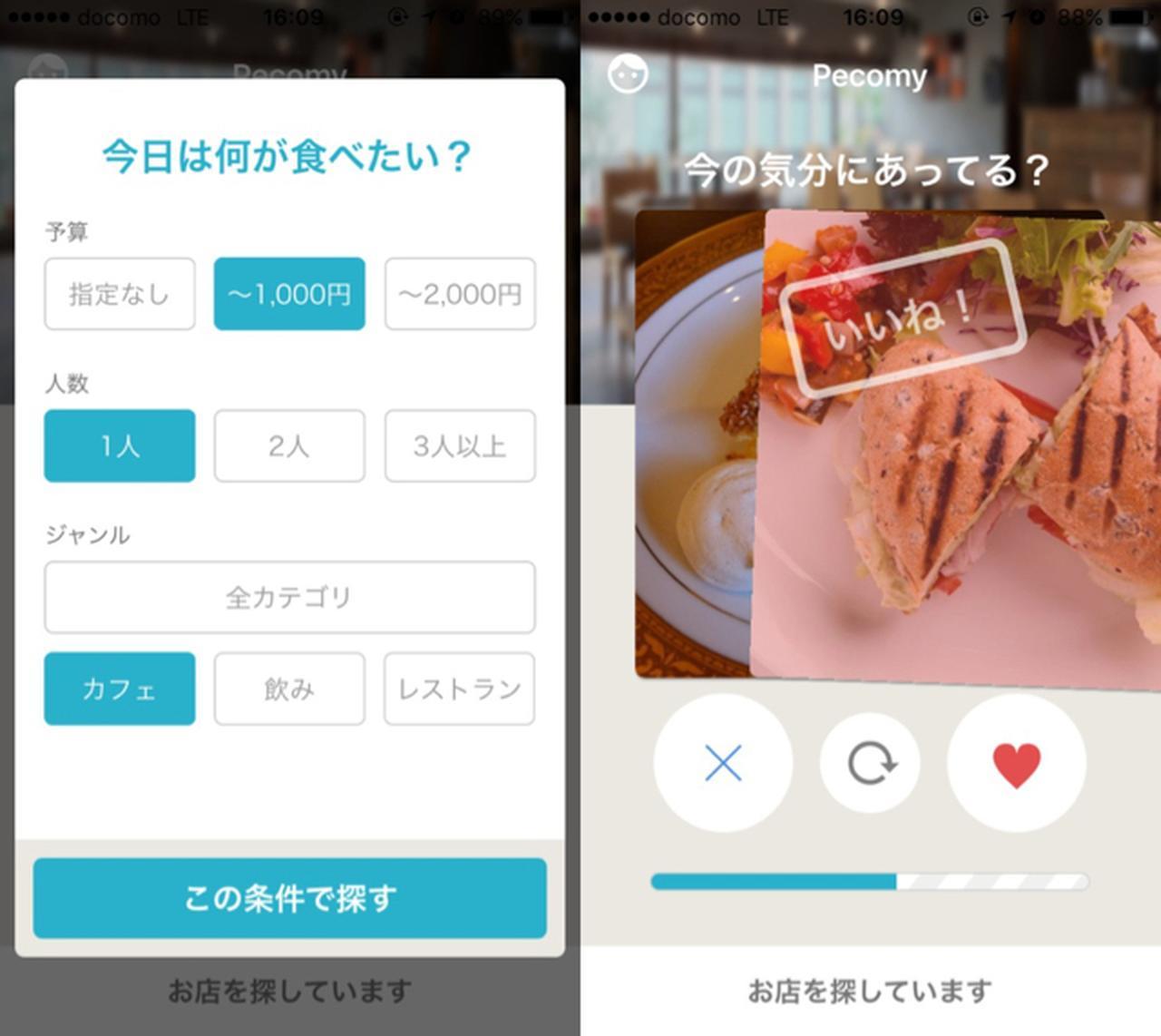 画像1: 一段落してランチ。お店探しもアプリ。出費記録もアプリ。