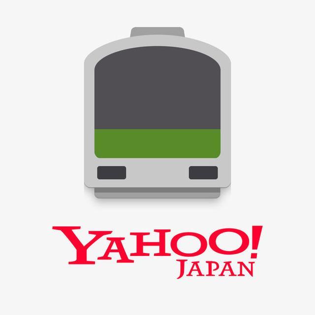 画像: Yahoo!乗換案内 遅延や定期の検索ができる乗り換えナビを App Store で