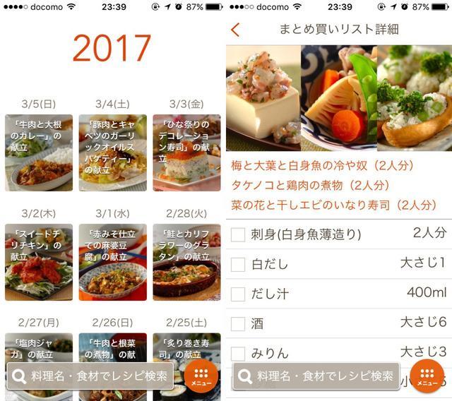 画像1: 夜ご飯もアプリで決めて作る!