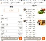 画像3: 夜ご飯もアプリで決めて作る!