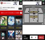 画像1: 時間ができたらアプリで映画館や美術館に行こう!