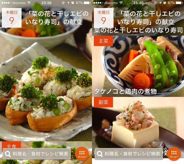 画像2: 夜ご飯もアプリで決めて作る!