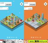 画像3: 「日本」になるとどんな建物が登場する?