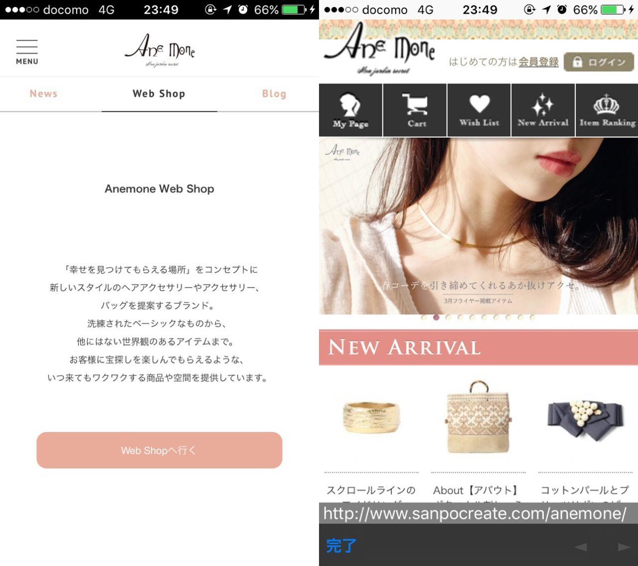 画像1: 気になった商品はアプリから購入可能。お店でもポイントが貯まる!