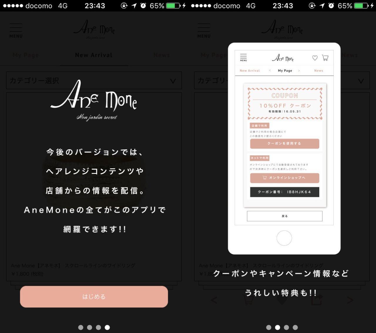 画像2: 気になった商品はアプリから購入可能。お店でもポイントが貯まる!