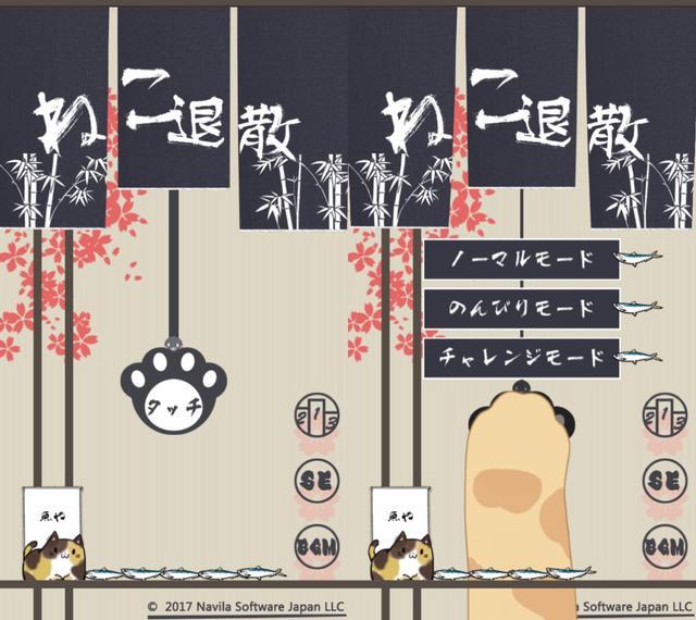 画像1: 猫たちを動かして並べて枠から追い出しちゃう!『ねこ退散』