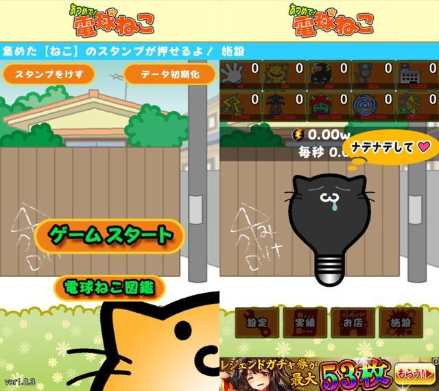 画像1: 電球型のねこのキャラクターを集めよう!『あつめて!電球ねこ~放置系ゲーム~』