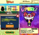 画像2: 電球型のねこのキャラクターを集めよう!『あつめて!電球ねこ~放置系ゲーム~』