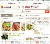 画像2: 最大10個のレシピサイトを一括検索で好きなレシピを登録!
