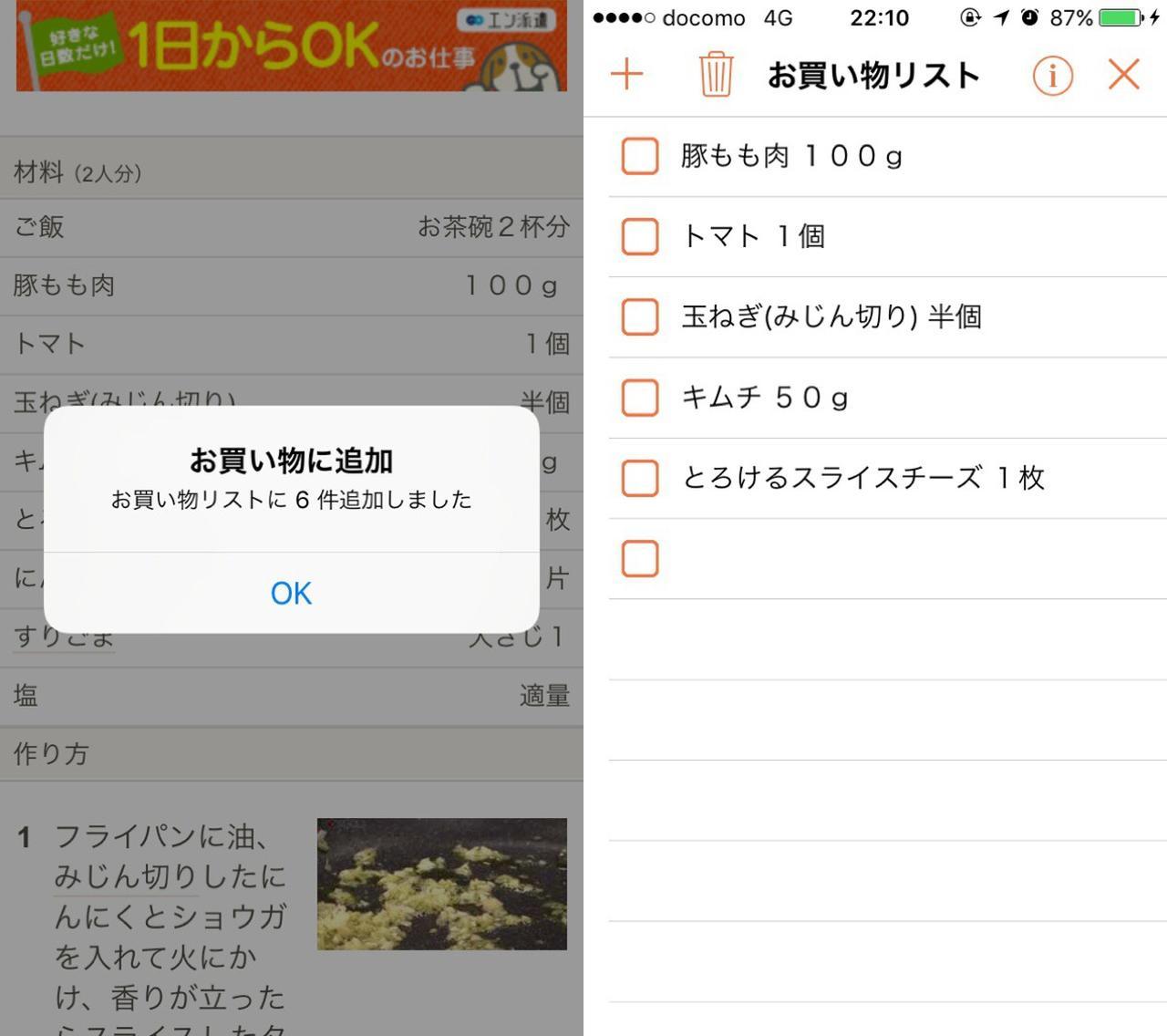 画像2: レシピサイトをまたいでも簡単登録!お買い物リストが便利!
