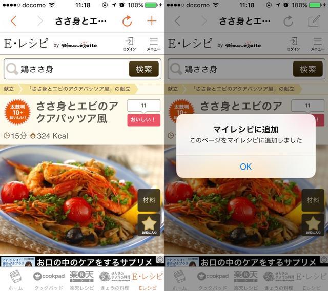 画像3: 最大10個のレシピサイトを一括検索で好きなレシピを登録!