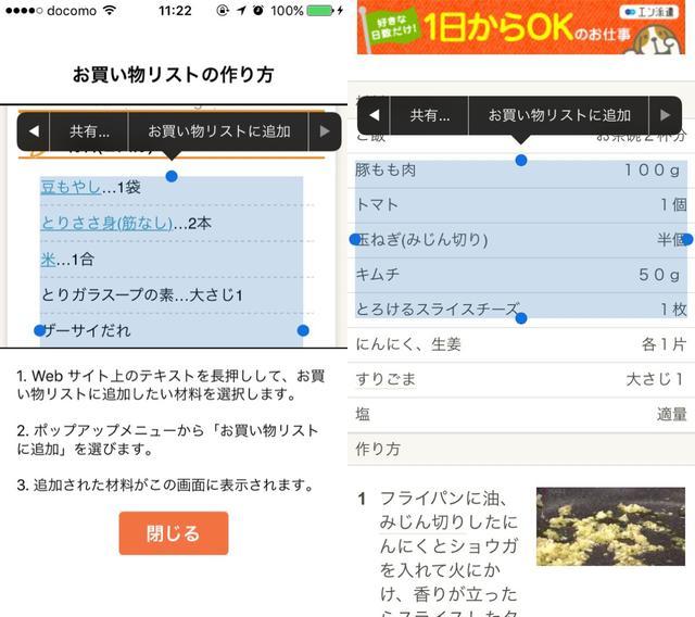 画像1: レシピサイトをまたいでも簡単登録!お買い物リストが便利!